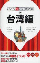 送料無料有/[書籍]/台湾編 (ひとり歩きの会話集)/JTBパブリッシング/NEOBK-791759