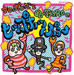 送料無料有/[CD]/ケロポンズとQ-TAROの ヒップホッぷぅー [CD+DVD]/教材/COZE-757