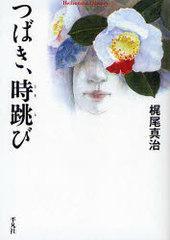 [書籍]/つばき、時跳び (平凡社ライブラリー)/梶尾真治/NEOBK-786416