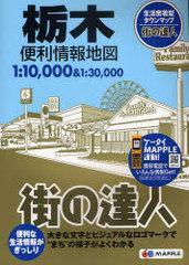 送料無料有/[書籍]/栃木便利情報地図 (街の達人)/昭文社/NEOBK-890362