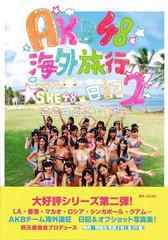 送料無料有/[書籍]/AKB48海外旅行日記 2/光文社/NEOBK-939306