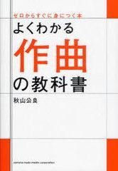 送料無料有/[書籍]/よくわかる作曲の教科書 (ゼロからすぐに身につく本)/秋山公良/NEOBK-688755