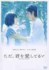 送料無料有/[DVD]/ただ、君を愛してる スタンダード・エディション/邦画/AVBF-26179