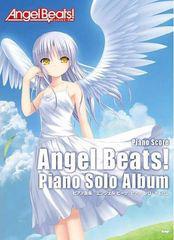 送料無料有/[書籍]楽譜 AngelBeats! ピアノ・ソロ・アルバム (ピアノ曲集)/ケイエムピー/NEOBK-980037