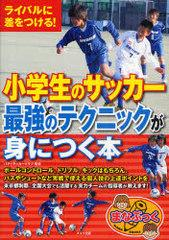 送料無料有/[書籍]/小学生のサッカー最強のテクニックが身につく本 ライバルに差をつける! (まなぶっく)/バディサッカークラブ/NEOBK-973