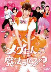 送料無料有/[DVD]/メグたんって魔法つかえるの? DVD-BOX [通常版]/TVドラマ/VPBF-10913
