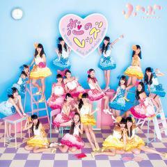 送料無料有/[CD]/ふわふわ/恋のレッスン [CD+DVD]/AVCD-16679