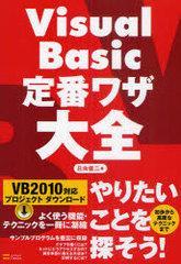 送料無料有/[書籍]/Visual Basic定番ワザ大全/日向俊二/著/NEOBK-882704