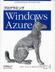 送料無料有/[書籍]プログラミングWindows Azure / 原タイトル:Programming Windows Azure/SriramKrishnan/著 安納順一/監訳 砂金信一郎/