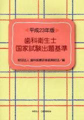 送料無料有/[書籍]歯科衛生士国家試験出題基準 平成23年版/歯科医療研修振興財団/編/NEOBK-951968