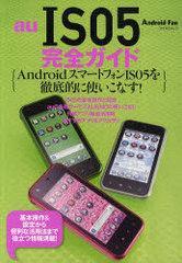 送料無料有/[書籍]au IS05完全ガイド IS05の基本から便利な活用法まで役立つ情報満載! (マイコミムック Android Fan)/毎日コミュニケーシ