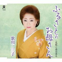 [CD]/歌川二三子/ふる里のお母さん/花咲く春は来る/YZYM-15036