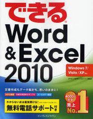 送料無料有/[書籍]/できるWord & Excel 2010/田中亘/著 小舘由典/著 できるシリーズ編集部/著/NEOBK-788403