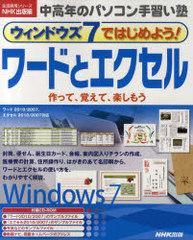送料無料有/[書籍]ウィンドウズ7ではじめよう!ワードとエクセル (生活実用シリーズ)/NHK出版/NEOBK-883283