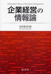 送料無料有/[書籍]企業経営の情報論 知識経営への展開/白石弘幸/著/NEOBK-881836