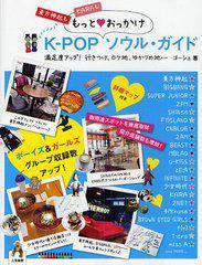 送料無料有/[書籍]K-POPもっと・おっかけソウル・ガイド 満足度アップ!行きつけ、ロケ地、ゆかりの地…/ゴーシュ/NEOBK-929909
