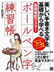 [書籍]ボールペン字練習帳 基礎徹底マスター 美しい手書き文字を基礎から学べる/和田康子/NEOBK-795278