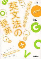 [書籍]成川の「なぜ」がわかる英文法の授業 大学受験Nシリーズ/成川博康/NEOBK-795526