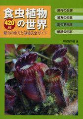 送料無料有/[書籍]食虫植物の世界 420種 魅力の全てと栽培完全ガイド/田辺 直樹 著/NEOBK-787527