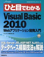 送料無料有/[書籍]/ひと目でわかるMicrosoft Visual Basic2010Webアプリケーション開発入門 (MSDNプログラミングシリーズ)/ファンテック