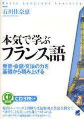 送料無料有/[書籍]本気で学ぶフランス語 発音・会話・文法の力を基礎から積み上げる (CD BOOK Basic Language Learinig)/石川佳奈恵/NEOB