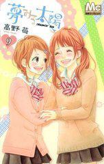[書籍]/夢みる太陽 9 (マーガレットコミックス)/高野苺/NEOBK-946727