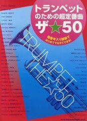 送料無料有/[書籍]楽譜 トランペットのための超定番曲ザ☆50/シンコーミュージック・エンタテイメント/NEOBK-949223