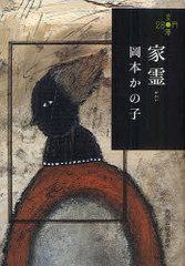 [書籍]家霊 (ハルキ文庫)/岡本かの子/著/NEOBK-949304