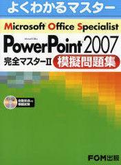 送料無料有/[書籍]/Microsoft Office Specialist PowerPoint 2007完全マスター2 模擬問題集 (よくわかるマスター)/富士通エフ・オー・エ