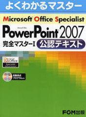 送料無料有/[書籍]/Microsoft Office Specialist Power Point 2007 完全マスター 公認テキスト (よくわかるマスター)/富士通エフ・オー・