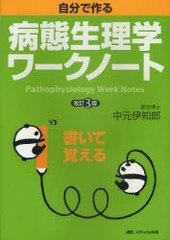送料無料有/[書籍]自分で作る病態生理学ワークノート/中元伊知郎/著/NEOBK-939467
