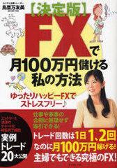 送料無料有/[書籍]FXで月100万円儲ける私の方法 決定版/鳥居万友美/NEOBK-882855