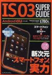 [書籍]/IS03 SUPER GUIDE 新次元スマートフォンの実力 (impress)/クランツ/編著/NEOBK-892544