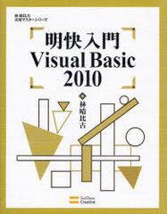 送料無料有/[書籍]/明快入門Visual Basic2010 (林晴比古実用マスターシリーズ)/林晴比古/著/NEOBK-882699