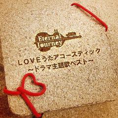 送料無料有/[CD]/ETERNAL JOURNEY/LOVEうたアコースティック〜ドラマ主題歌ベスト〜/DAKFCRD-1