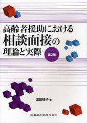 送料無料有/[書籍]高齢者援助における相談面接の理論と実際/渡部律子/著/NEOBK-956556