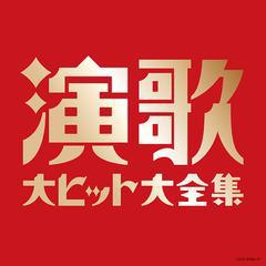 送料無料有/[CD]/オムニバス/(決定盤)演歌大ヒット大全集/COCP-37605