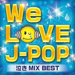 送料無料有/[CD]/オムニバス/WE LOVE J-POP 泣きMIX BEST/GRVY-141