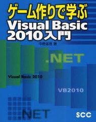 送料無料有/[書籍]/ゲーム作りで学ぶVisualBasic2010入門 (SCC Books B-351)/中島省吾/著/NEOBK-867943