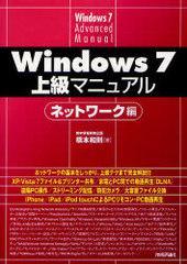 送料無料有/[書籍]Windows7上級マニュアル ネットワーク編/橋本和則/著/NEOBK-868831