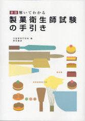 送料無料有/[書籍]/解いてわかる製菓衛生師試験の手引き/辻製菓専門学校/NEOBK-699696