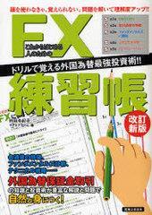 送料無料有/[書籍]これからはじめる人のためのFX練習帳 ドリルで覚える外国為替最強投資術!!/持田有紀子/編 FXプライム/編/NEOBK-79498