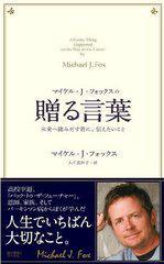 送料無料有/[書籍]マイケル・J・フォックスの贈る言葉 未来へ踏みだす君に、伝えたいこと / 原タイトル:A FUNNY THING HAPPENED ON THE W