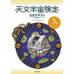 送料無料有/[書籍]天文宇宙検定公式テキスト3級星空博士 2011?2012年/天文宇宙検定委員会/編/NEOBK-958169