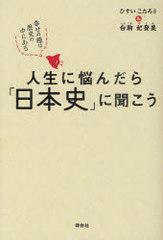 送料無料有/[書籍]/人生に悩んだら「日本史」に聞こう 幸せの種は歴史の中にある/ひすいこたろう/著 白駒妃登美/著/NEOBK-973628