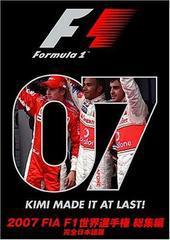 送料無料有/[DVD]/2007 FIA F1世界選手権総集編 [完全日本語版]/モーター・スポーツ/EM-83