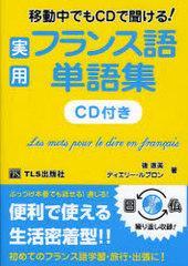 送料無料有/[書籍]/移動中でもCDで聞ける! 実用フランス語単語集/後直美/著 ティエリー・ルブロン/著/NEOBK-798542