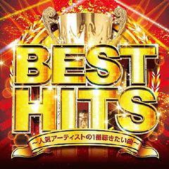 送料無料有/[CD]/オムニバス/BEST HITS 〜人気アーティストの1番聴きたい曲〜/GRVY-181