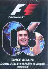 送料無料有/[DVD]/2006 FIA F1世界選手権総集編 完全日本語版/モーター・スポーツ/EM-78