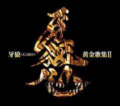 送料無料有/[CD]/TVシリーズ『牙狼〈GARO〉』ベストアルバム: 牙狼〈GARO〉黄金歌集II 牙狼心/JAM Project、他/LACA-15503